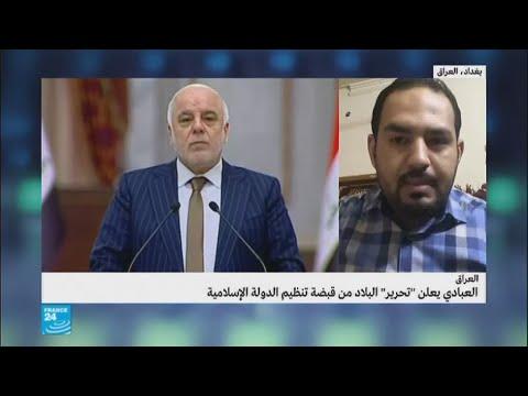 العبادي يعلن -تحرير- العراق من تنظيم -الدولة الإسلامية-  - 13:22-2017 / 12 / 9