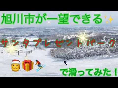 【絶景!】旭川市サンタプレゼントパークで滑ってみた!