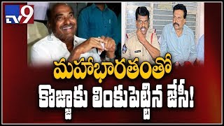 JC Diwakar Reddy controversial comments on Lord Arjuna - TV9
