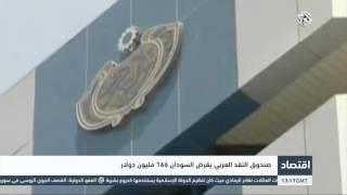 التلفزيون العربي | صندوق النقد العربي يقرض السودان 166 مليون دولار
