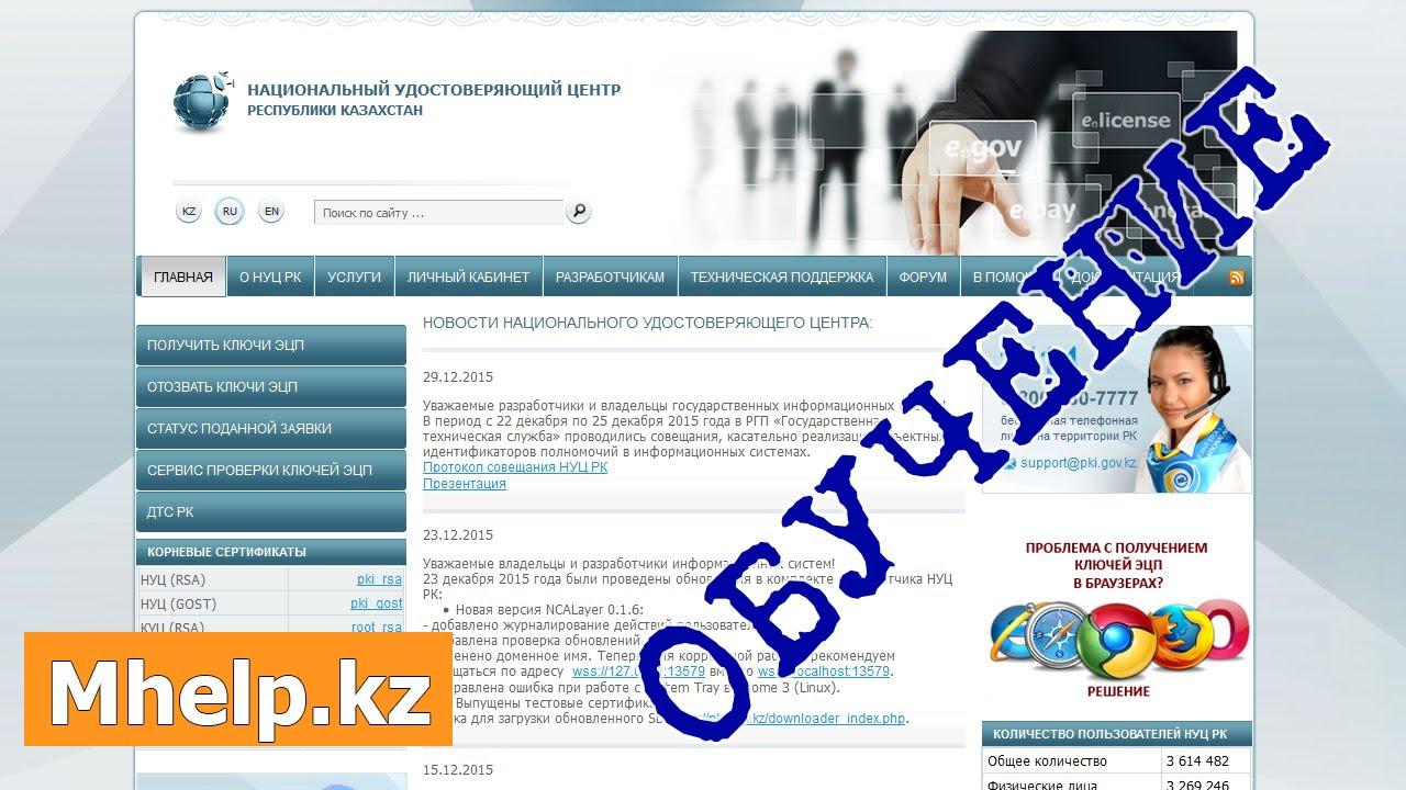 инструкция электронного ключа на сдачу налогового отчета казахстан