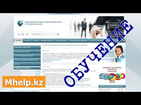 Установка и удаление корневых сертификатов НУЦ