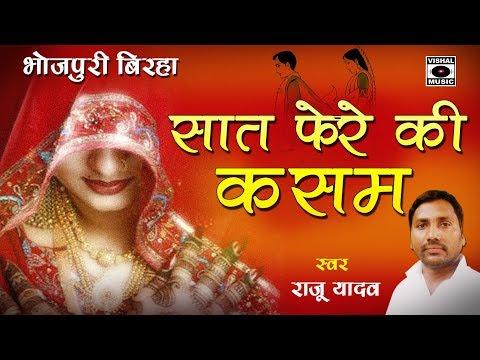 सात फेरे की कसम - Saat Phere Ki Kasam - Bhojpuri Birha 2018 .