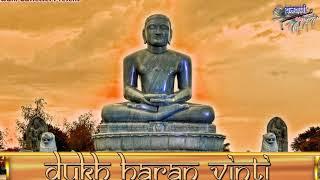Dukh Haran Vinti | दुःख हरण विनती | Shripati Jinwar Karunayak Nam | स्तुति