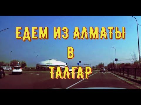 Трасса  Алматы  - Талгар