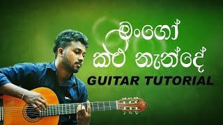 """""""Mango Kalu Nande"""" Guitar Tutorial With 6/8 Calypso Strumming pattern"""