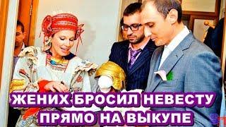 Жених Бросил Невесту прямо на выкупе – укатил с друзьями на лимузине