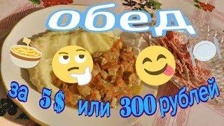 обед за 300р vs 5$