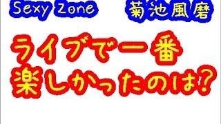 【Sexy Zone】菊池風磨「ライブで一番楽しかったのは?」 チャンネル登録お願いします♥ . よかったらチャンネル登録お願いしますヽ(*´∀`)...