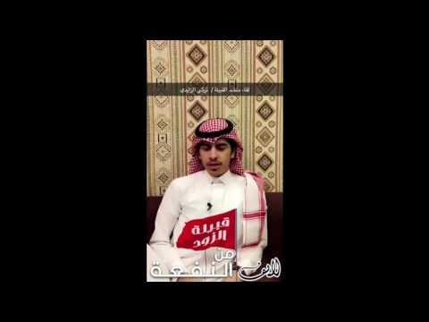 لقاء لايف الزود مع المنشد/تركي بن محمد الزايدي