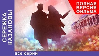 Сережка Казановы. Фильм. Все серии подряд. Комедия. StarMedia