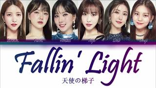 Gambar cover ジーフレンド(GFRIEND/여자친구) - 'Fallin' Light/폴린라이트(天使の梯子/텐시노하시고)' 가사(Lyrics) [Color Coded 日本語|한국어|ROM|ENG]