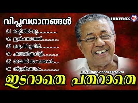 അടിയുറച്ചചങ്കൂറ്റത്തിൻറെവിപ്ലവഗാനങ്ങൾ | Viplava Ganam|RevolutionSongs|MalayalamViplavaGanangal