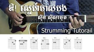 ឱ! ស្នេហ៍មាសបង ស៊ីន ស៊ីសាមុត - Acoustic Guitar Tutorial