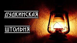 Дудкинская штольня. Den Stalk #53