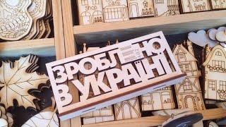 ЗРОБЛЕНО В УКРАЇНІ: ідеальний виворіт вишиванки. Люблю машинну вишивку?(, 2016-11-06T15:00:01.000Z)
