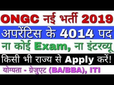 ONGC Apprentice Recruitment 2019 | ना एग्जाम ना इंटरव्यू | ONGC Notification 2019 Apply Online