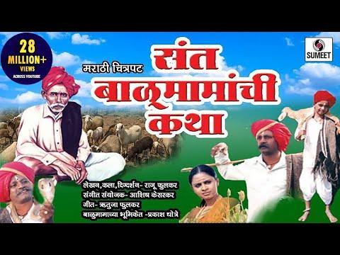 Balumama Katha | Marathi Movie | Marathi Chitapat | Sumeet Music