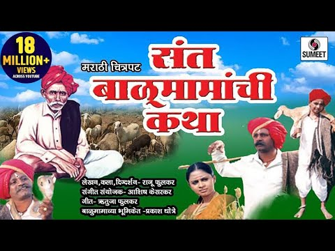 Balumama Katha | Marathi Movie | Marathi...