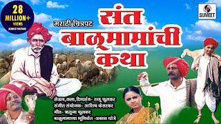 Balumama Katha | बाळूमामा कथा | Marathi Movie | Marathi Chitapat | Cinema | HD