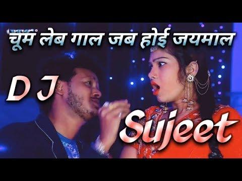 Choom Leb Gaal Jab Hoi Jai Maal Dj Sujeet Gonda