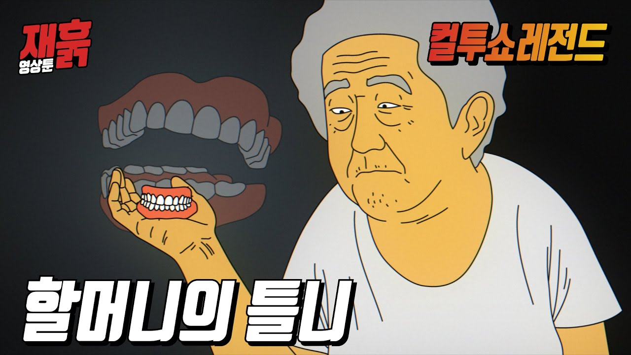 할머니의 눈물겨운 틀니 에피소드 | 컬투쇼 레전드 사연 영상툰