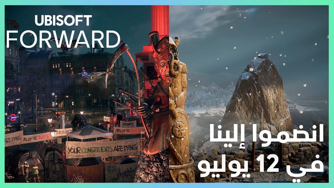 Ubisoft Forward - التشويقة العالمية