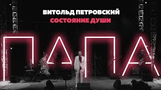 Витольд Петровский, Состояние Души - Папа (концерт в Санкт-Петербурге)