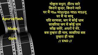 Watch manihari ka bhesh Banaya bhajan karaoke video free