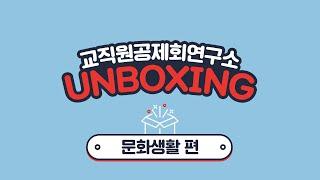문화생활 편 [교직원공제회연구소 UNBOXING Vol…