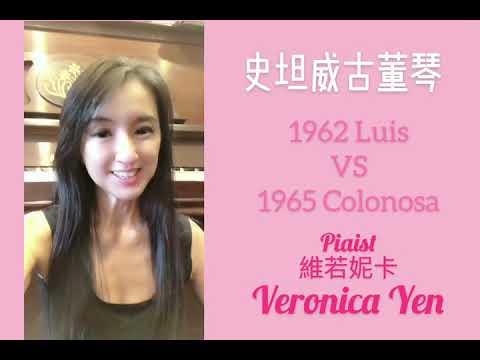《史坦威古董鋼琴1962 VS 1965》你們喜歡哪種聲音?Veronica's Music Vlog