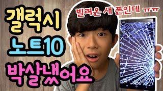새학기부터 망했다 ㅠㅠ 빌려온 최신 핸드폰 갤럭시노트 10를 박살냈어요 (엄마의 반응이 궁금해요) | 마이린 TV
