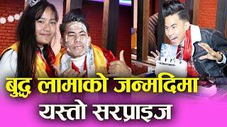 बुद्ध लामाको जन्मदिमा यस्तो सरप्राइज || First Nepal Idol Buddha Lama Birthday || Mazzako TV