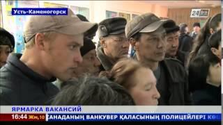 Усть-каменогорские предприятия представили свои вакансии(, 2015-04-10T11:25:05.000Z)
