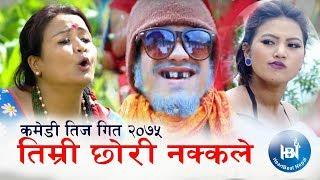 New Comedy Teej Song 2075/2018   तिम्री छोरी नक्कले   Timri Chhori Nakkale   Arjun Kunwar/ Chamsuri