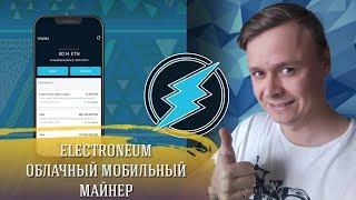 ⚡⚡ Electroneum Мобильный майнер // Обзор и пошаговая регистрация ⚡⚡