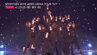 「SEVENTEEN 2018 JAPAN ARENA TOUR 'SVT'」横浜アリーナ公演を4月29日...
