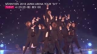 [DIGEST] WOWOW / SEVENTEEN「SEVENTEEN 2018 JAPAN ARENA TOUR 'SVT'」