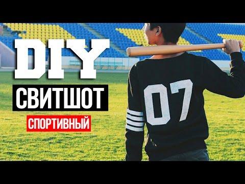 DIY Спортивный Свитшот! | Футболка своими руками!