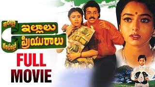 Repeat youtube video Intlo Illaalu Vantintlo Priyuralu Telugu Full Movie | Venkatesh | Soundarya | Brahmanandam | Koti