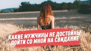 Послание от женщины: какие мужчины не достойны пойти с ней на свидание