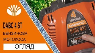 Бензинова мотокоса Daewoo DABC 4ST (Gasoline Brush Cutter Daewoo DABC 4ST Review)