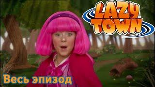 Лентяево   Маленькая розовая шапочка   лентяево на русском детские программы целиком