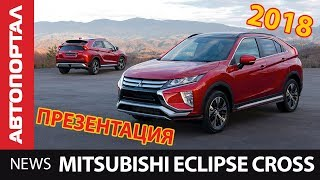 Обзор Mitsubishi Eclipse Cross 2018 // Автопортал