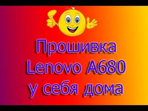 Lenovo A680 Прошивка Скачать - фото 9