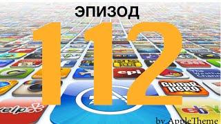 Лучшие игры для iPhone и iPad (112)