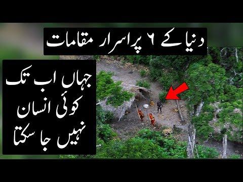 6 Places No Human has Ever Set Foot on | Urdu / HIndi