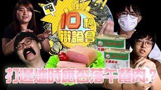 Publication Date: 2019-10-09 | Video Title: 【CapTV 10秒辯論會】Ep2 - 打邊爐時應否落午餐肉