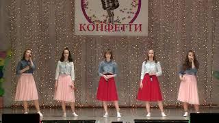 """2019.04.13 Отчетный концерт студии вокала """"Конфетти"""""""