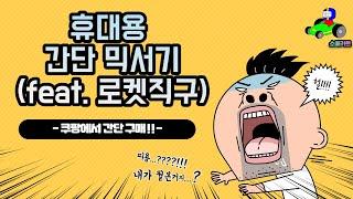 가성비 휴대용 믹서기 (feat.로켓직구)